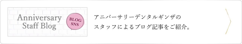 デンタル銀座スタッフのブログはこちら