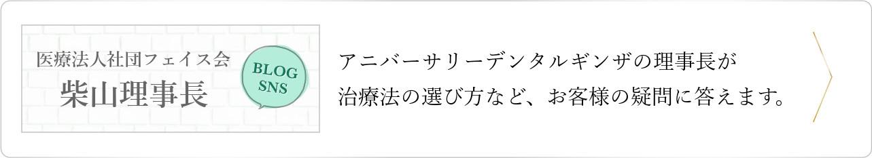柴山理事長のブログはこちら