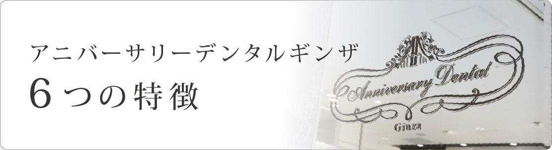 アニバーサリーデンタルギンザの6つの特徴