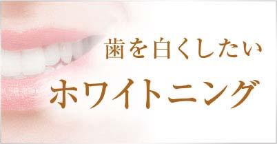 歯を白くしたいなら、ホワイトニング